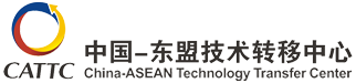China-ASEAN Technology Transfer Center (CATTC)